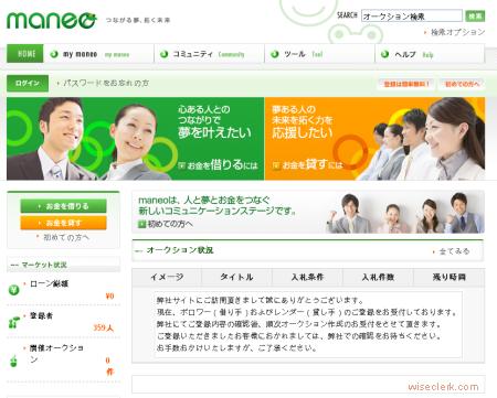 Maneo screenshot date 10/15/2008